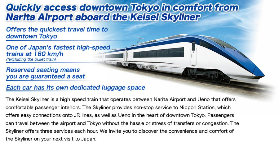 Tokyo airport Keisei skyliner