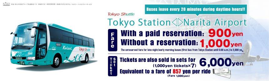Tokyo airport shuttle bus
